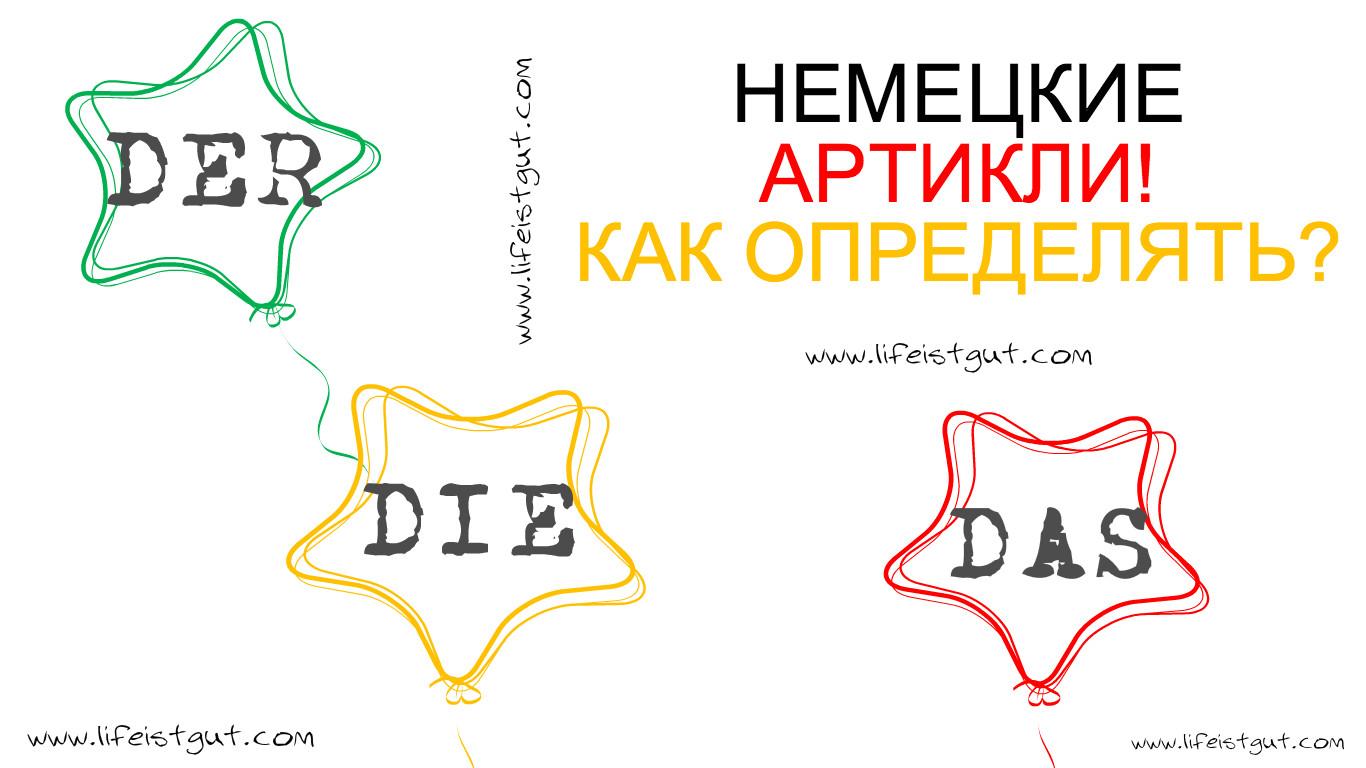Немецкие Артикли DER, DIE, DAS: Как определить по слову?