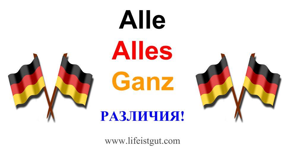 Ganz Alle Alles: РАЗЛИЧИЯ! Учим немецкие слова!