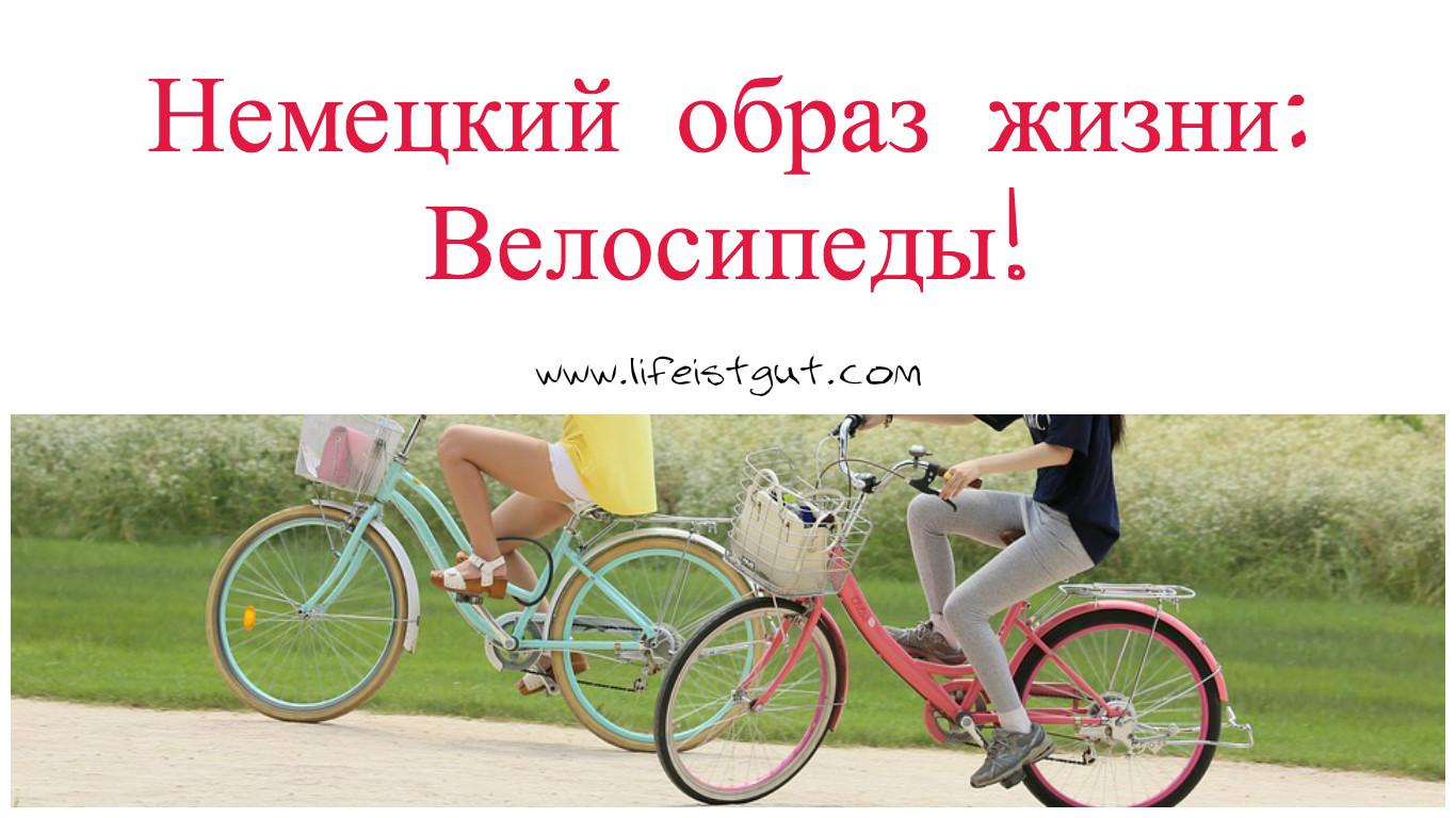 Немецкий образ жизни или почему немцы любят ездить на велосипедах?