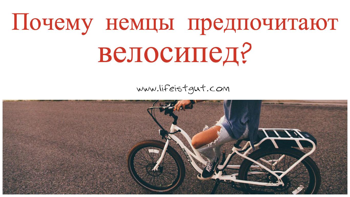 Почему немцы предпочитают велосипед