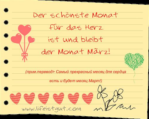Открытка на немецком языке на 8 март, открытками