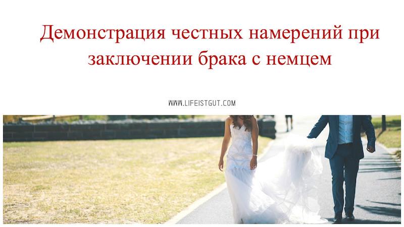 Брак с немцем либо немкой Демонстрация честных намерений
