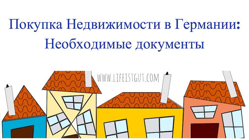 Купить квартиру в Германии документы