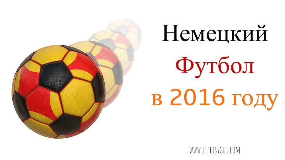 Немецкий футбол в 2016 году