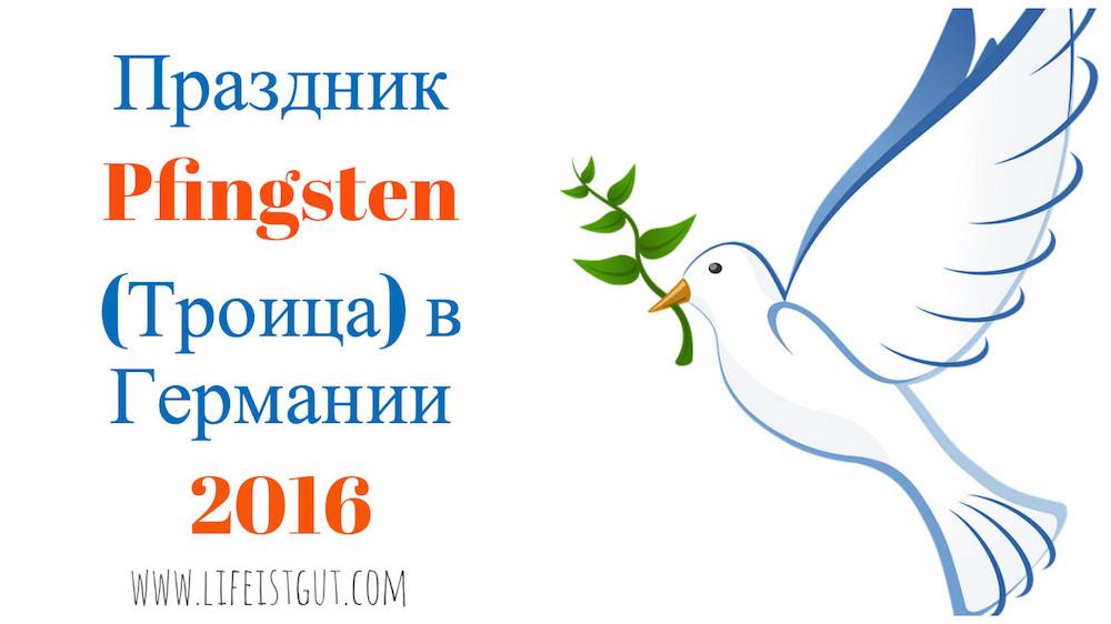 Праздник Pfingsten (Троица) в Германии 2016: Дата, традиции, символы