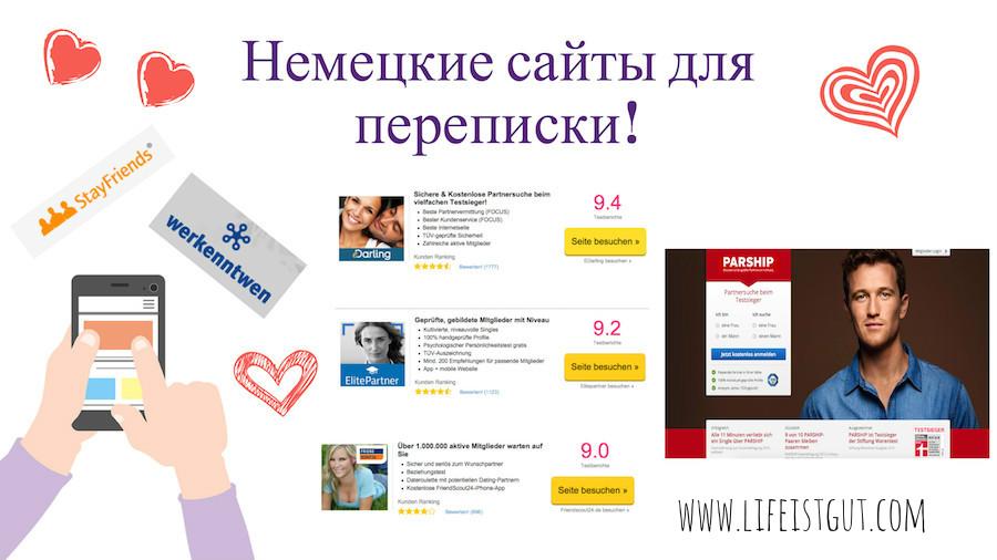 немецкие сайты для переписки и знакомств