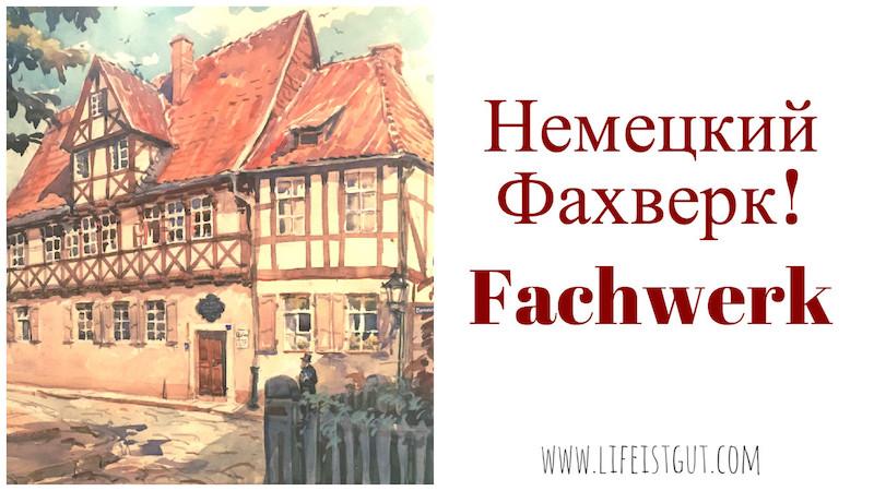 История возникновения Фахверка (Fachwerk)