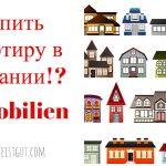 Купить квартиру в Германии || Алгоритм действий || Куда обратиться?