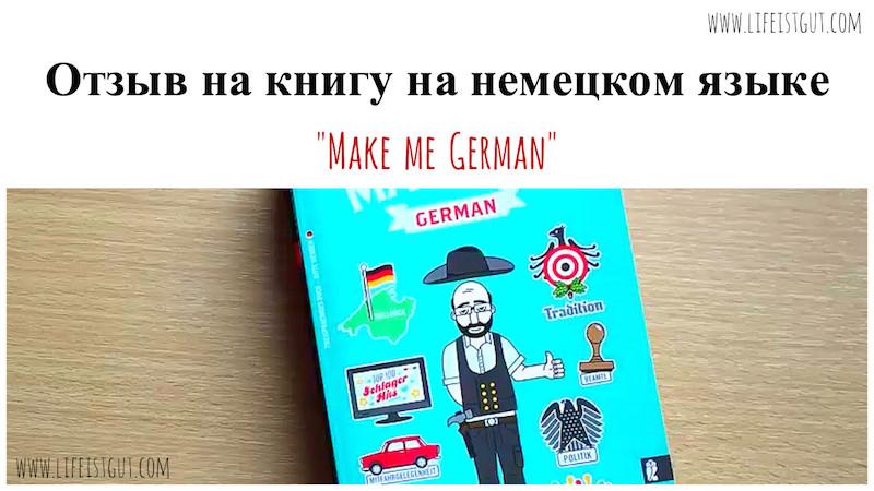 """Читаем книги на немецком языке: """"Make me german"""" von Adam Fletcher"""