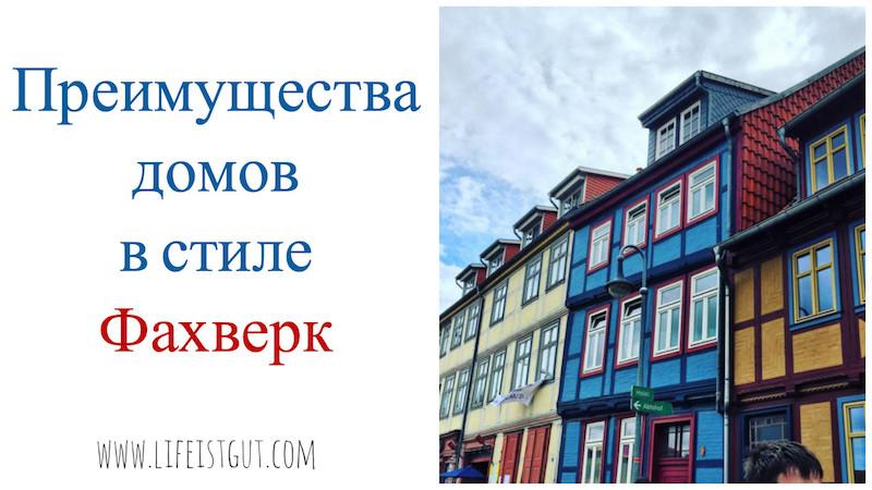 Преимущества домов в стиле немецкий Фахверк
