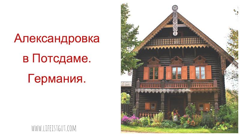 история Германии Александровка Русская деревня в Потсдаме