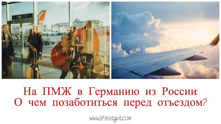 На ПМЖ в Германию из России О чем позаботиться перед отъездом