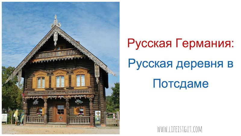 Русская Германия Русская деревня в Потсдаме