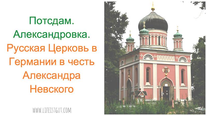 в Потсдаме церковь в честь Александра Невского