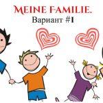 Meine Familie — Тема Моя Семья на немецком