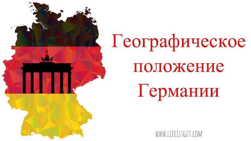 О Германии:Географическое положение страны