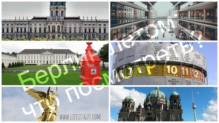 Берлин летом - что посмотреть?