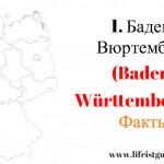 Федеральные Земли Германии (Bundesländer): ФАКТЫ О 16 ЗЕМЛЯХ ГЕРМАНИИ!