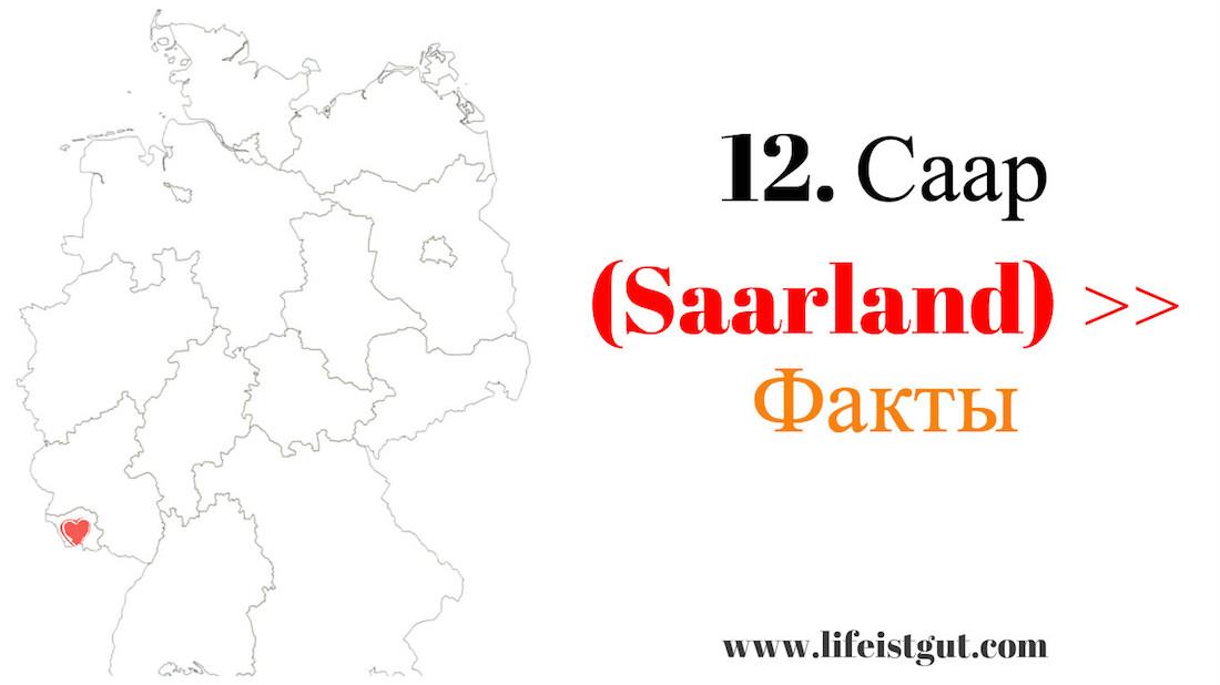 Федеральные Земли Германии (Bundesländer): 12. Саар (Saarland)