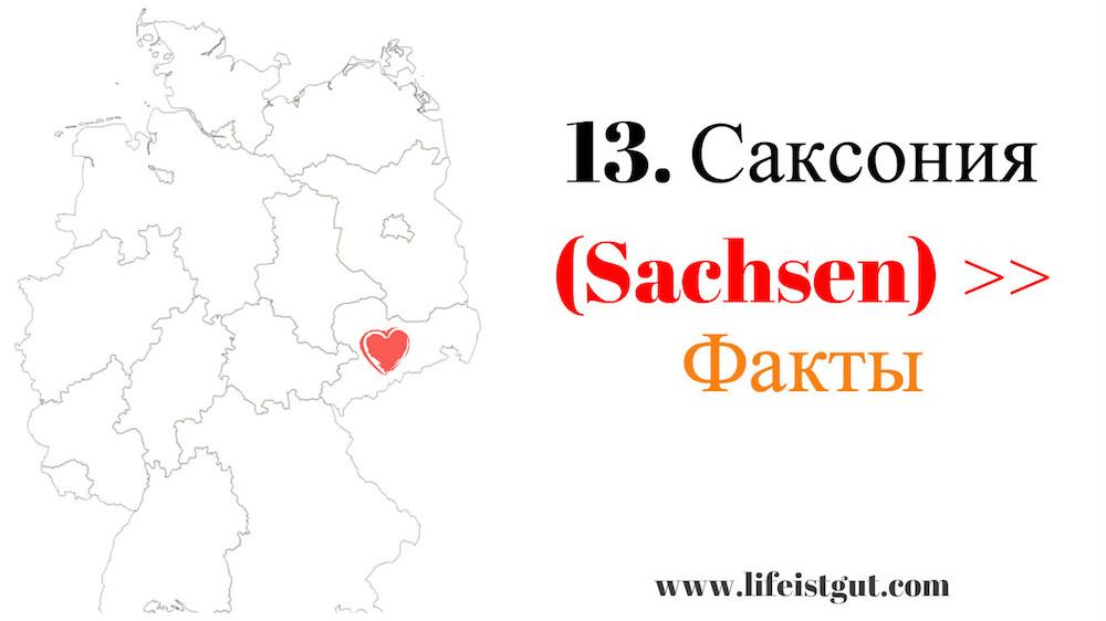 Федеральные Земли Германии (Bundesländer): 13. Саксония (Sachsen)