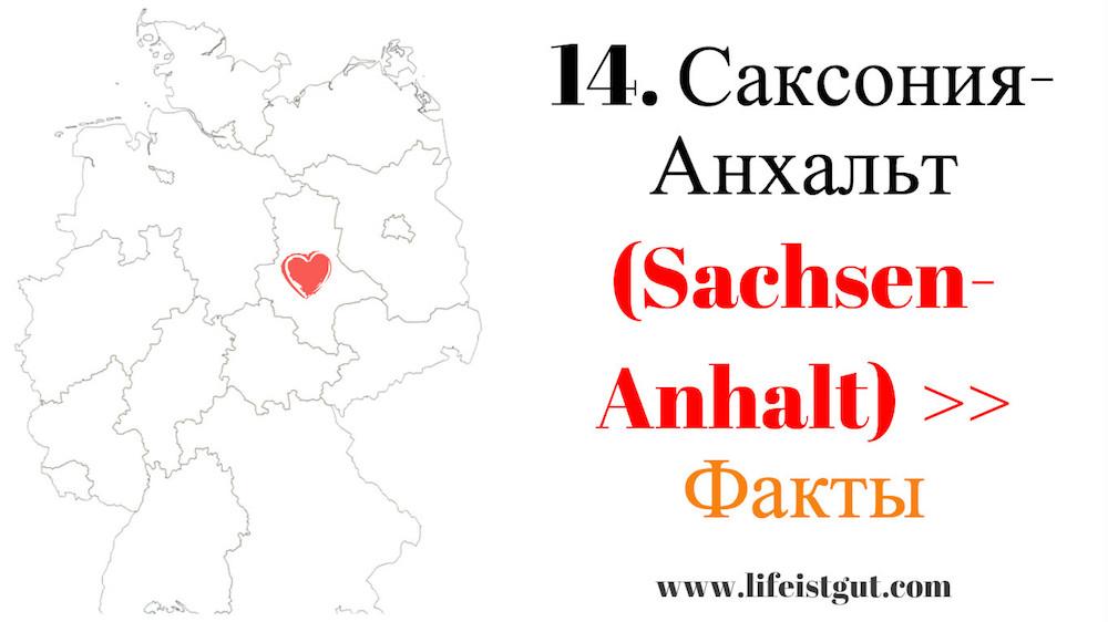 Федеральные Земли Германии (Bundesländer): 14. Саксония-Анхальт (Sachsen-Anhalt)