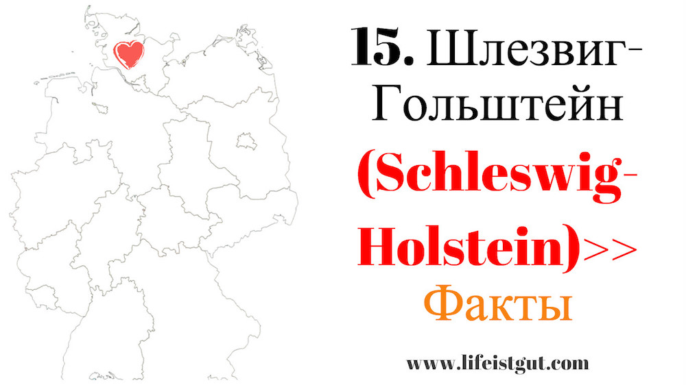 Федеральные Земли Германии (Bundesländer): 15. Шлезвиг-Гольштейн (Schleswig-Holstein)