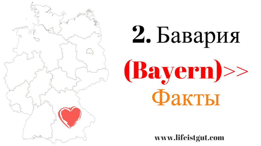 Федеральные Земли Германии (Bundesländer): 2. Бавария (Bayern)