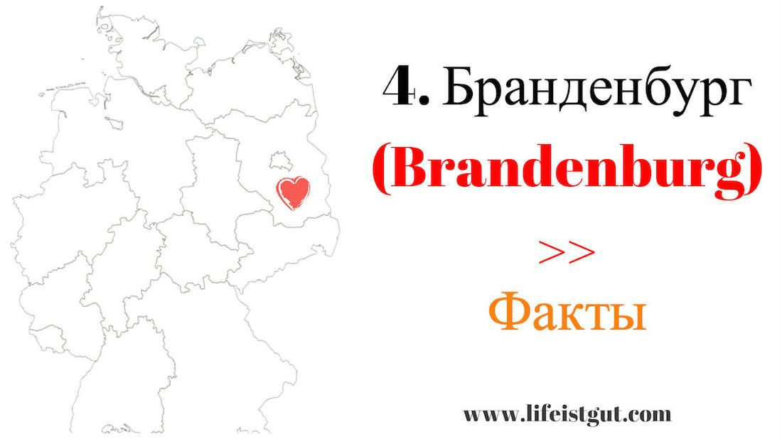 Федеральные Земли Германии (Bundesländer): 4. Бранденбург (Brandenburg)