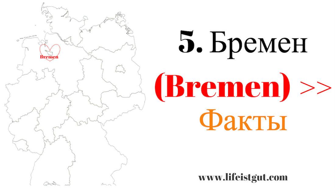 Федеральные Земли Германии (Bundesländer): 5 Bremen