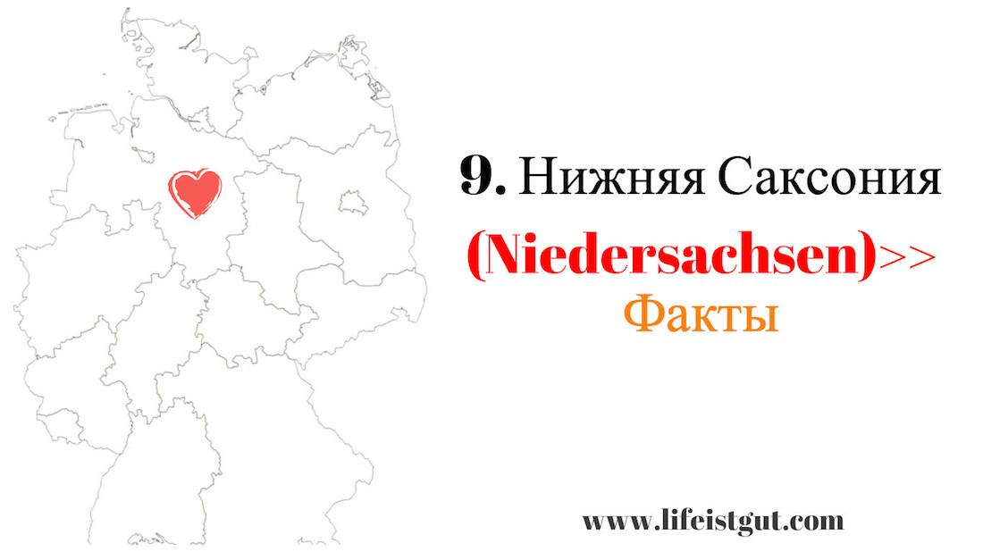 Федеральные Земли Германии (Bundesländer): 9. Нижняя Саксония (Niedersachsen)