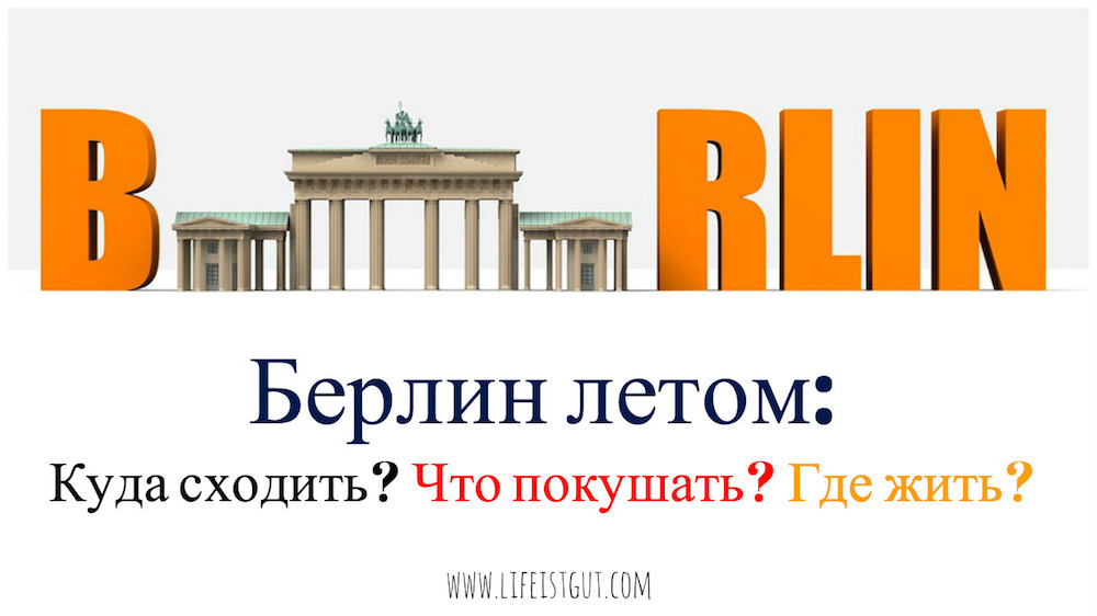 Берлин летом: Куда сходить? Что покушать? Где жить? Мини гид.
