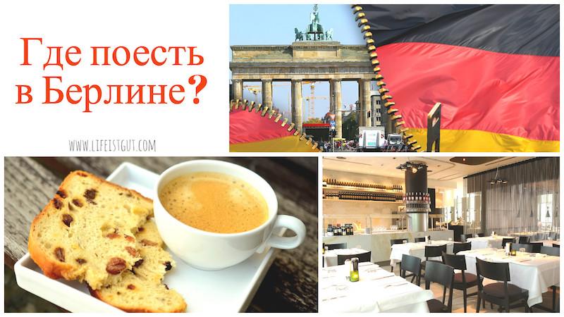 Где поесть в Берлине? / Бранч в Берлине