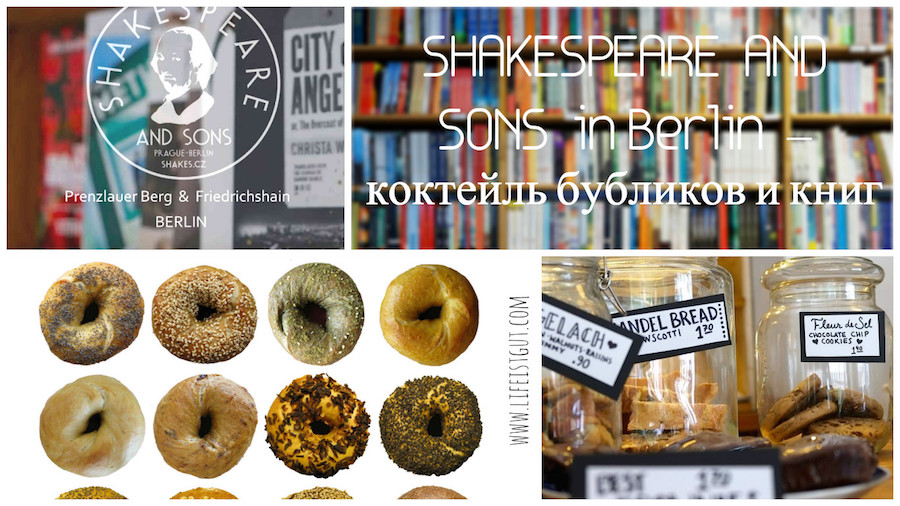 Шекспир и сыновья – коктейль бубликов и книг SHAKESPEARE AND SONS