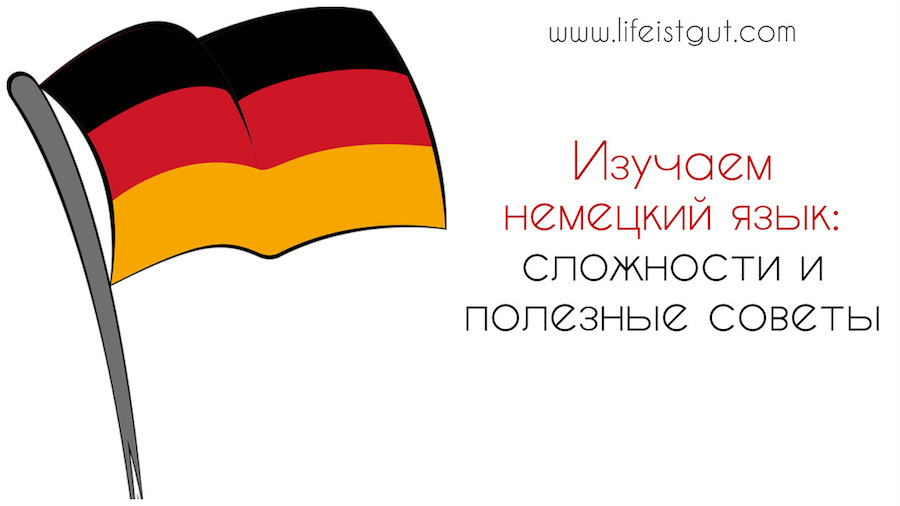 Изучаем немецкий язык сложности и полезные советы