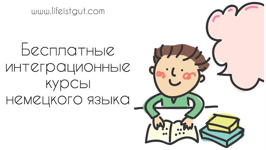 Изучаем немецкий язык , интеграционные языковые курсы