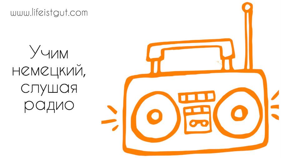 радио немецкoe, Изучаем немецкий язык ,