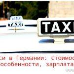 Такси в Германии: стоимость, особенности, зарплата