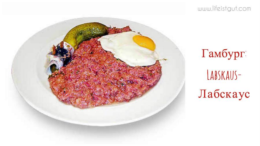 Блюда немецкой кухни: Гамбург