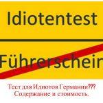 Идиотентест. Idiotentest. Тест для Идиотов Германии??? Медицинско-психологическая экспертиза при нарушении ПДД