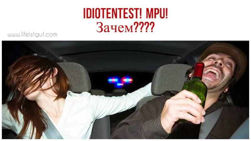 Идиотентест. Idiotentest. MPU