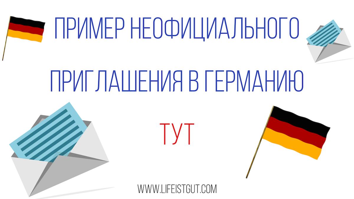 Виза в Германию по приглашению: Kак пригласить Маму в Германию. + Пример неофициального приглашения в Германию