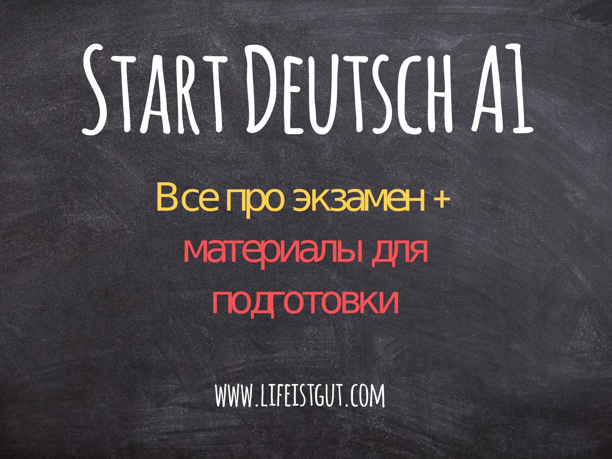 Start Deutsch A1 экзамен и материалы для подготовки!