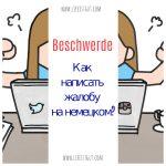 Beschwerde: Как написать жалобу на немецком?