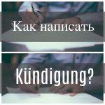 Как написать Kündigung ?/ Примеры писем