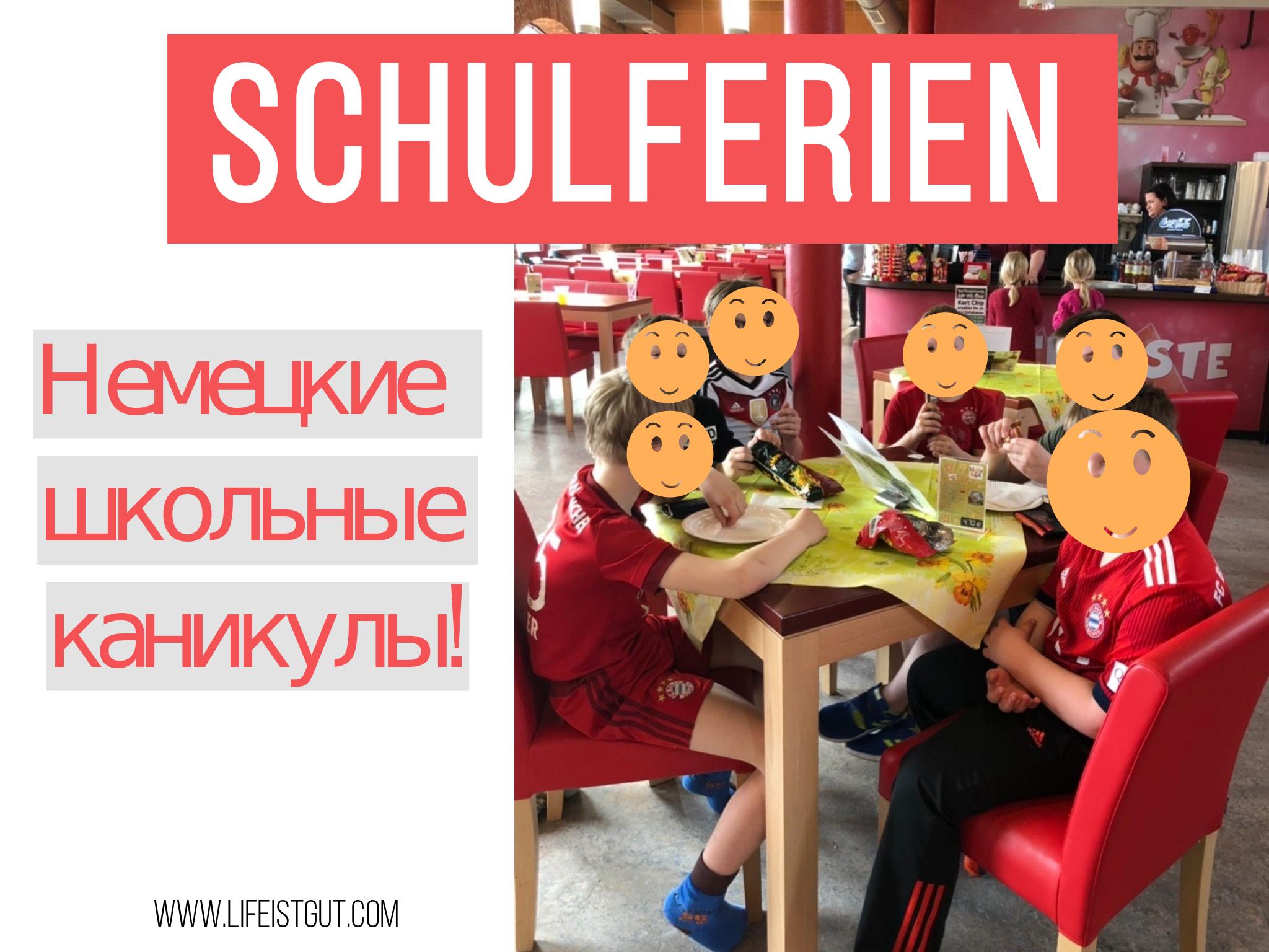 Die Schulferien или школьные каникулы в Германии!